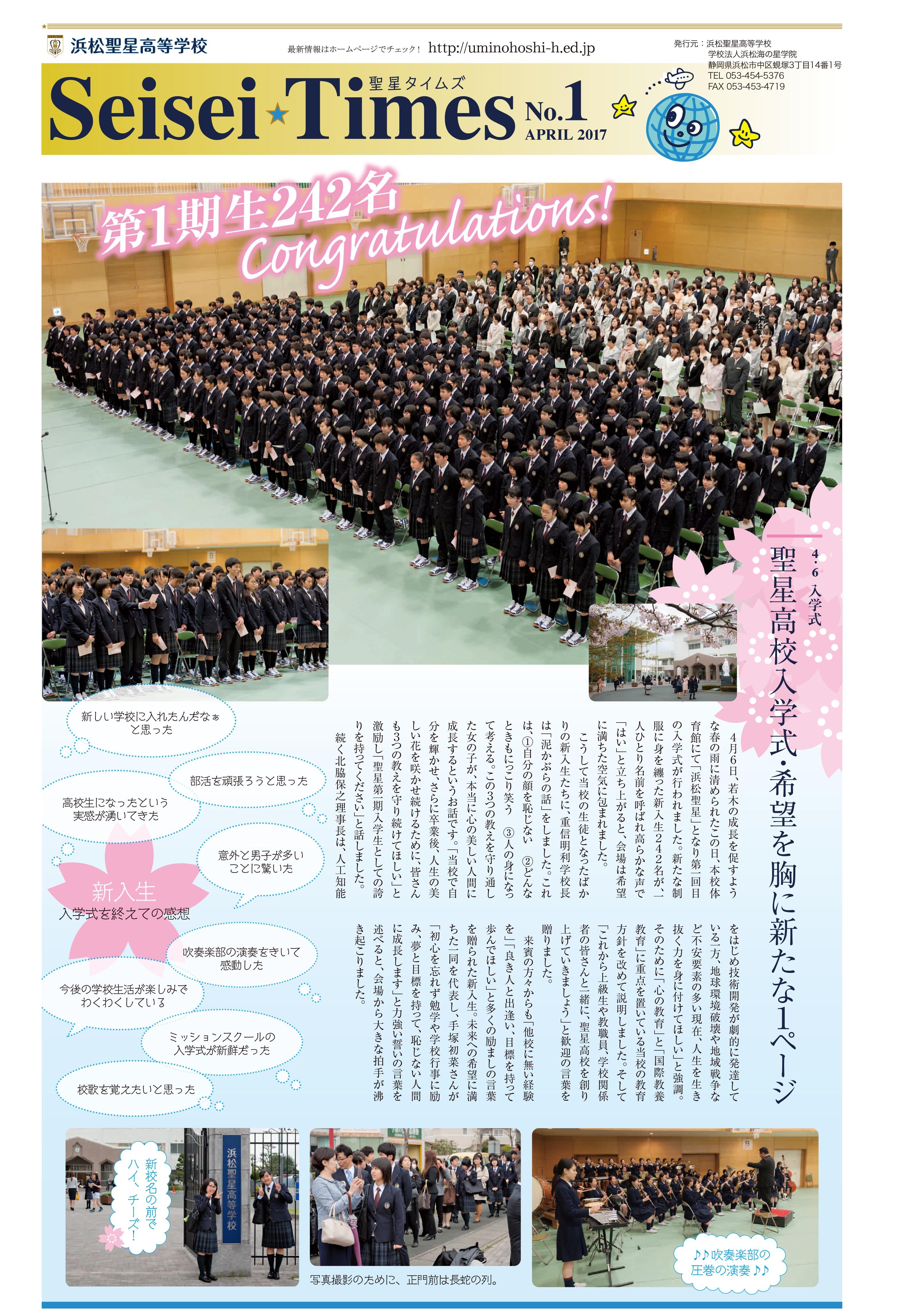 Seisei☆Times  第1号 画像