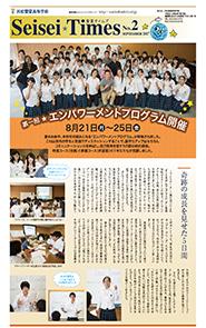 Seisei☆Times 第2号 画像