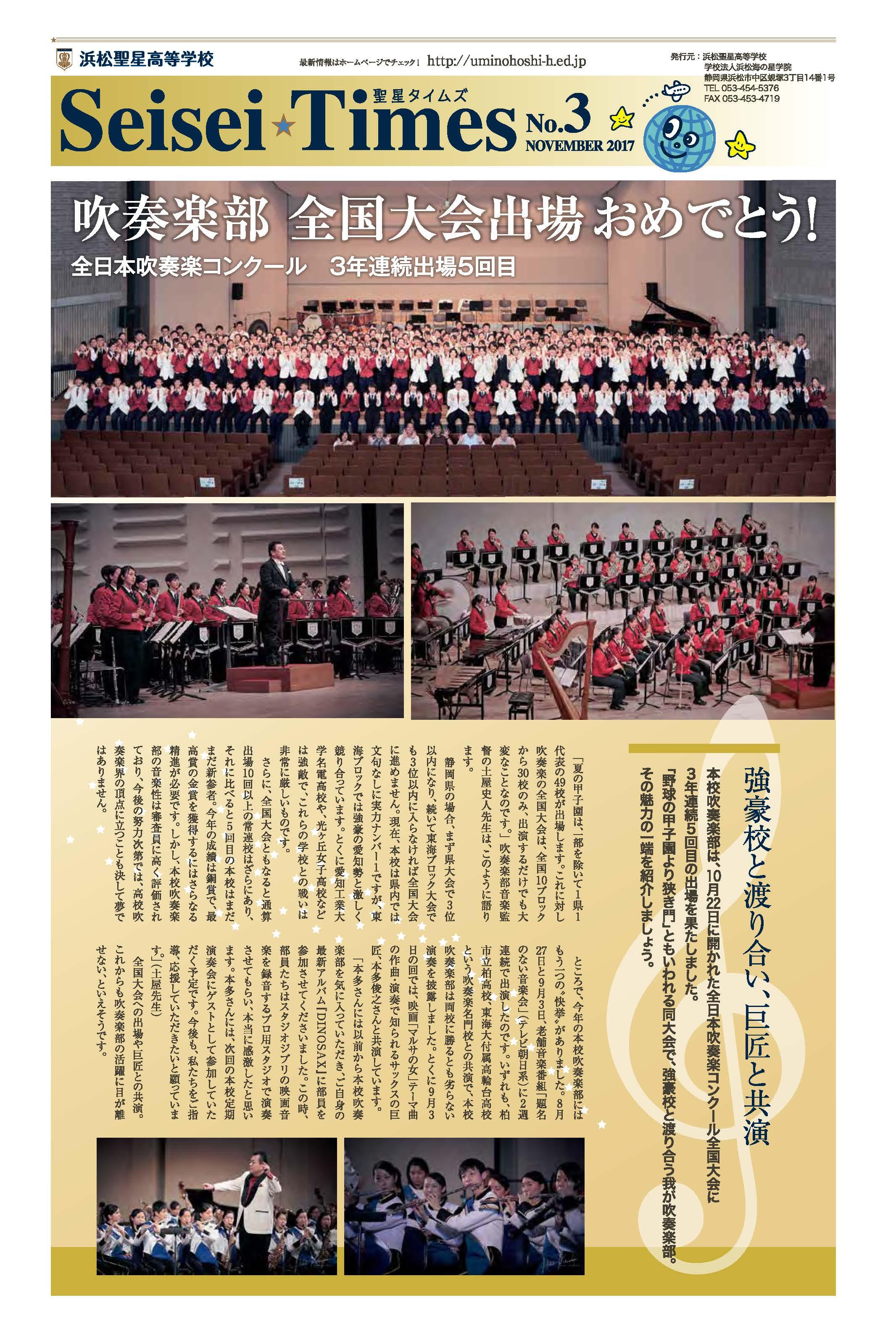 Seisei☆Times 第3号 画像