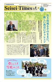 Seisei☆Times第4号 画像